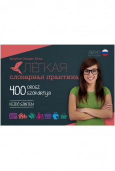 лёгкая словарная практика – 400 orosz szókártya – kezdő szinten